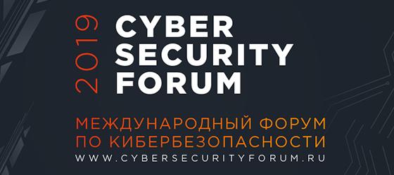 Приглашаем на Международный Форум по кибербезопасности Cyber Security Forum 2019
