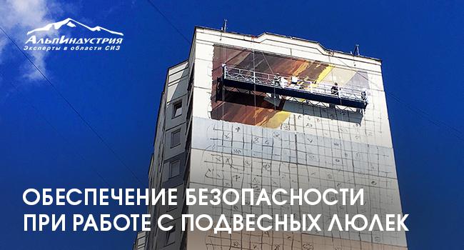 Обеспечение безопасности при работе с подвесных люлек