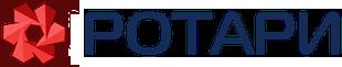 ротари