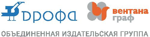 Объединенная издательская группа «ДРОФА — ВЕНТАНА»