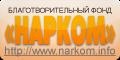 «НАРКОМ» - Благотворительный фонд профилактики и реабилитации больных наркоманией