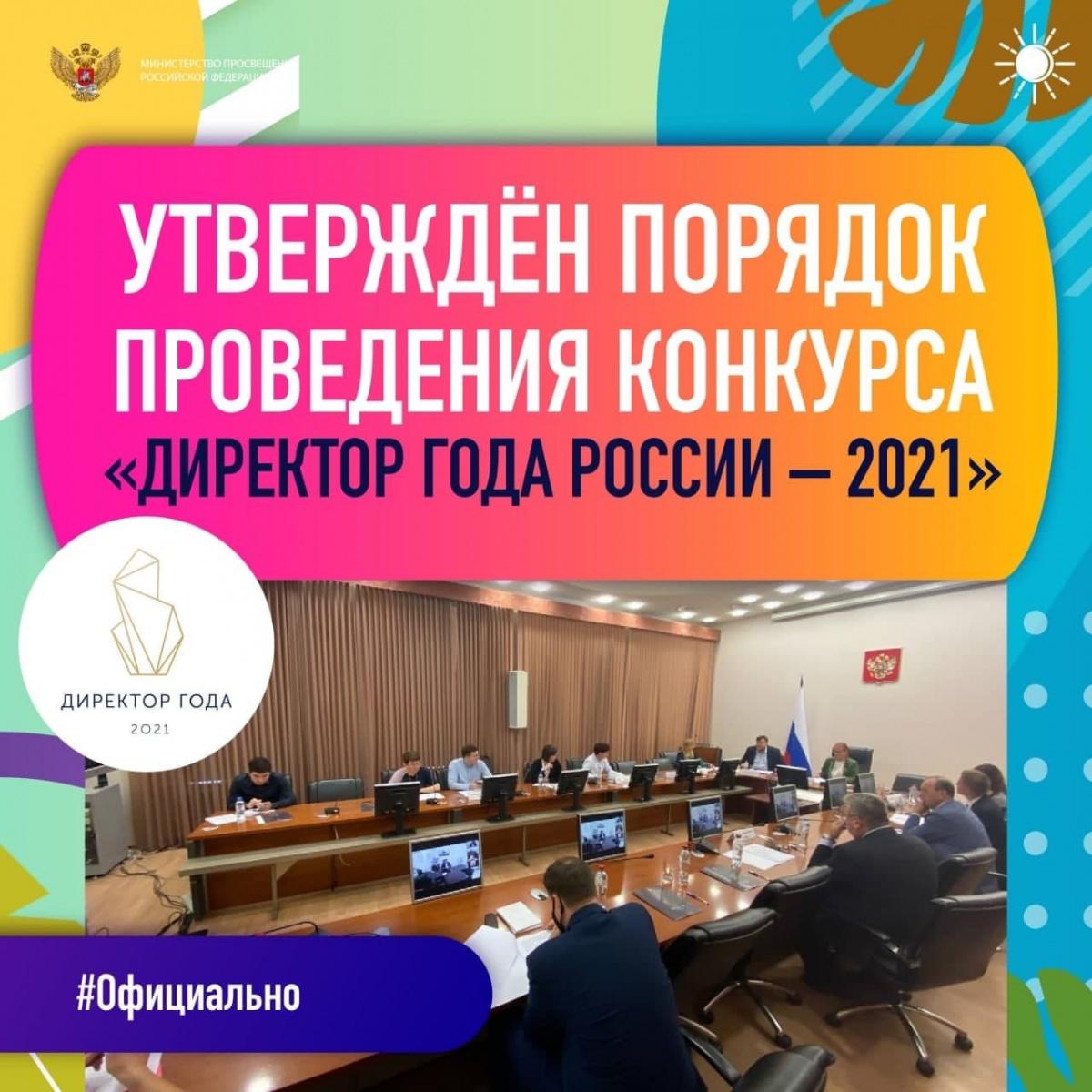 Утверждён порядок проведения Всероссийского профессионального конкурса «Директор года России» 2021 года