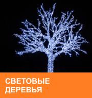 Световые деревья
