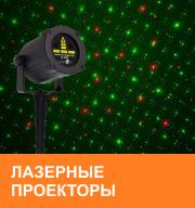 Лазерные проекторы