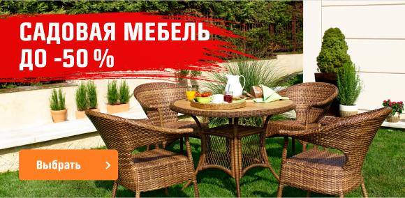 садовая мебель до -70%