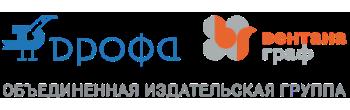 Объединенная издательская группа «ДРОФА-ВЕНТАНА»