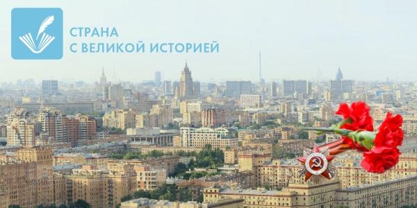«Страна великая» – Всероссийская патриотическая акция «Уроки памяти»