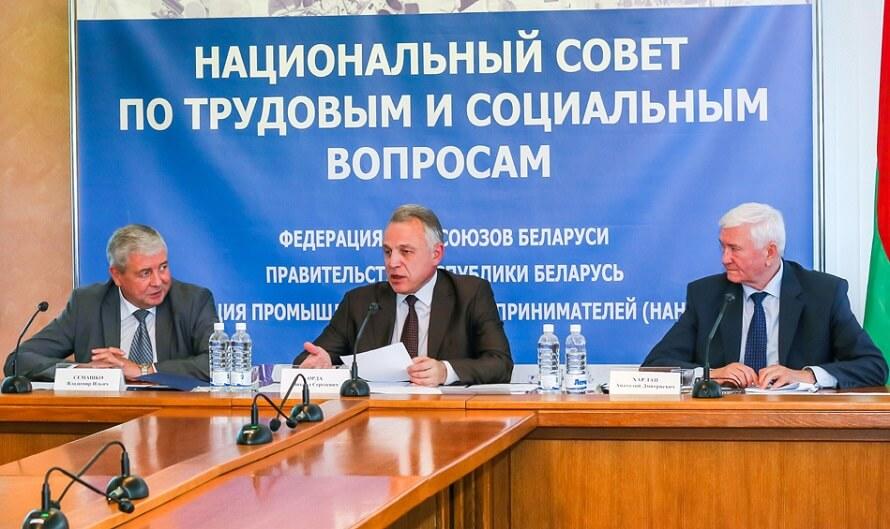 Трехсторонняя встреча между правительством, профсоюзами и нанимателями