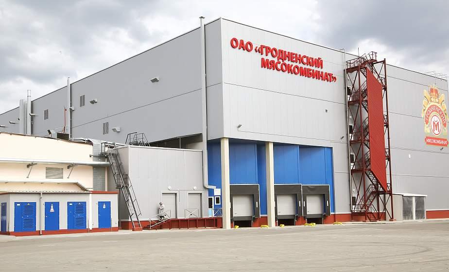Наши флагманы. ОАО «Гродненский мясокомбинат»: от цеха до промышленного гиганта