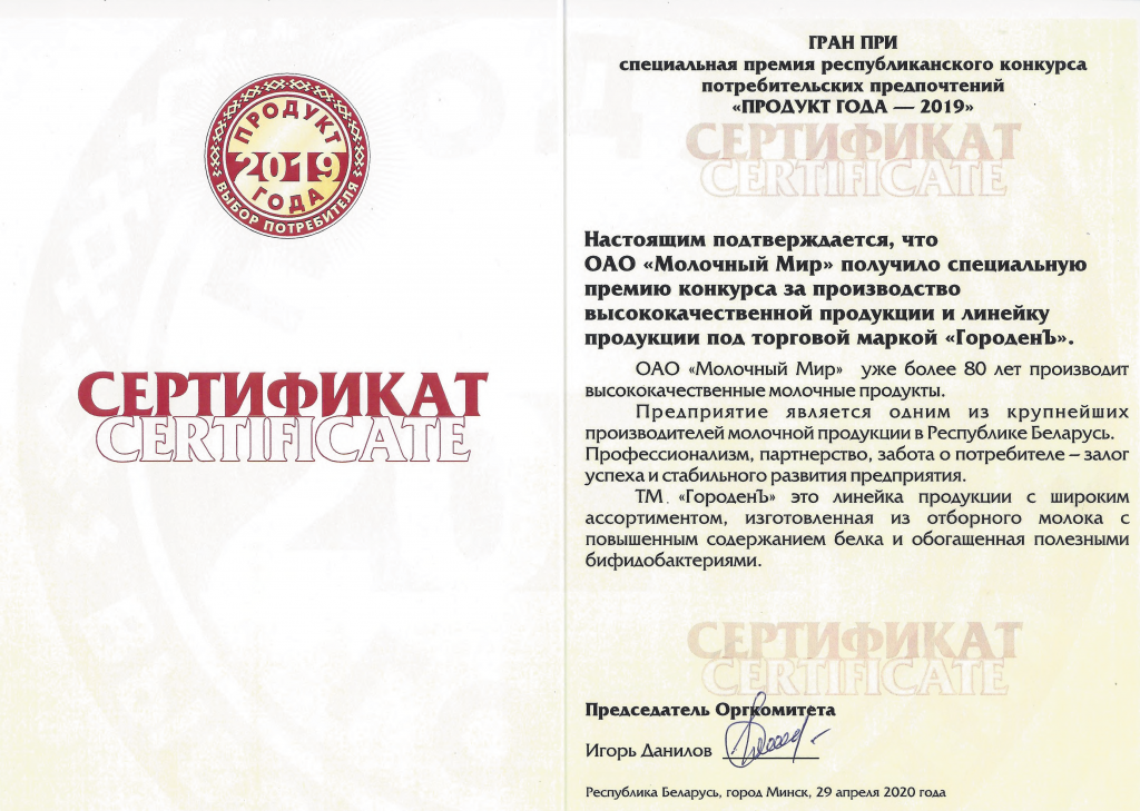 Сертификат ГранПри 2019 Продукт Года.jpg