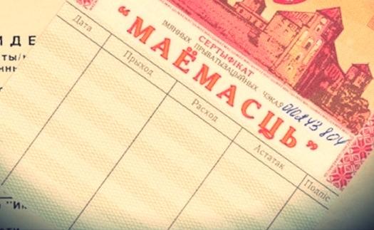 Как распорядиться чеками «Имущество» до истечения сроков обращения