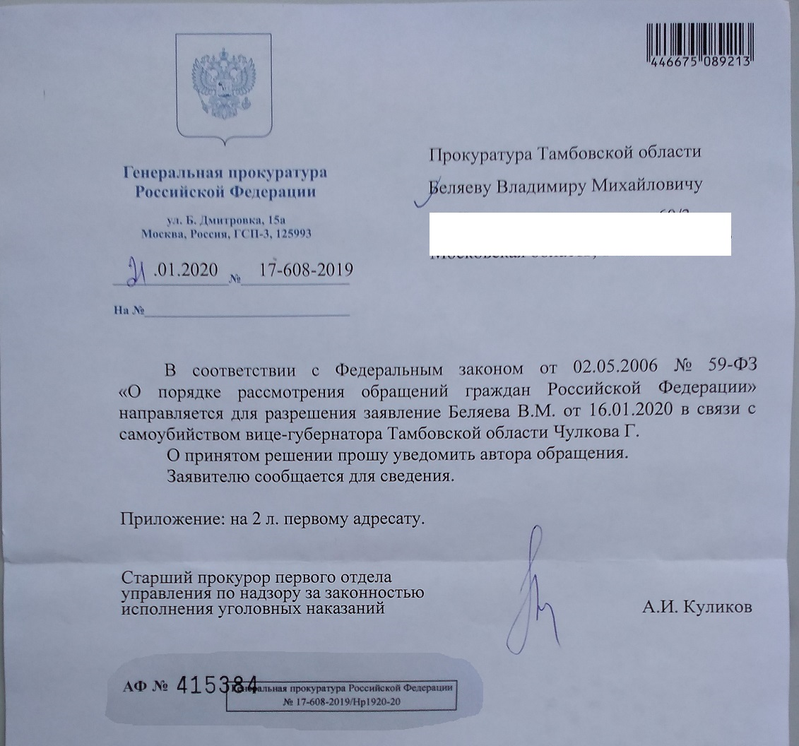 ?email=bel-vm%40mail.ru&e=1582667396&flags=0&h=cfDmkcfa2kftzBjvLPTY1g&url173=d3d3LnBzeWNob3Ryb25pYy5vcmcvaW1nL3Byb2stcmYtdGFtYm92LmpwZw~~&is_https=0