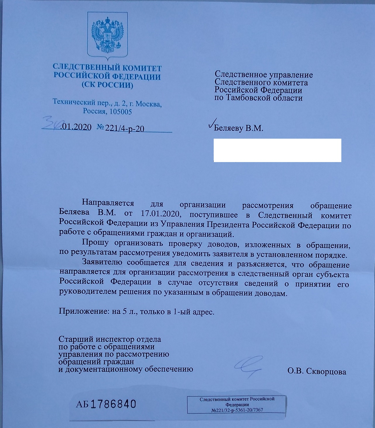 ?email=bel-vm%40mail.ru&e=1582667396&flags=0&h=wWDYzD4KzjjBCObY_dprdw&url173=d3d3LnBzeWNob3Ryb25pYy5vcmcvaW1nL3NsZWQtYy10YW1iLmpwZw~~&is_https=0
