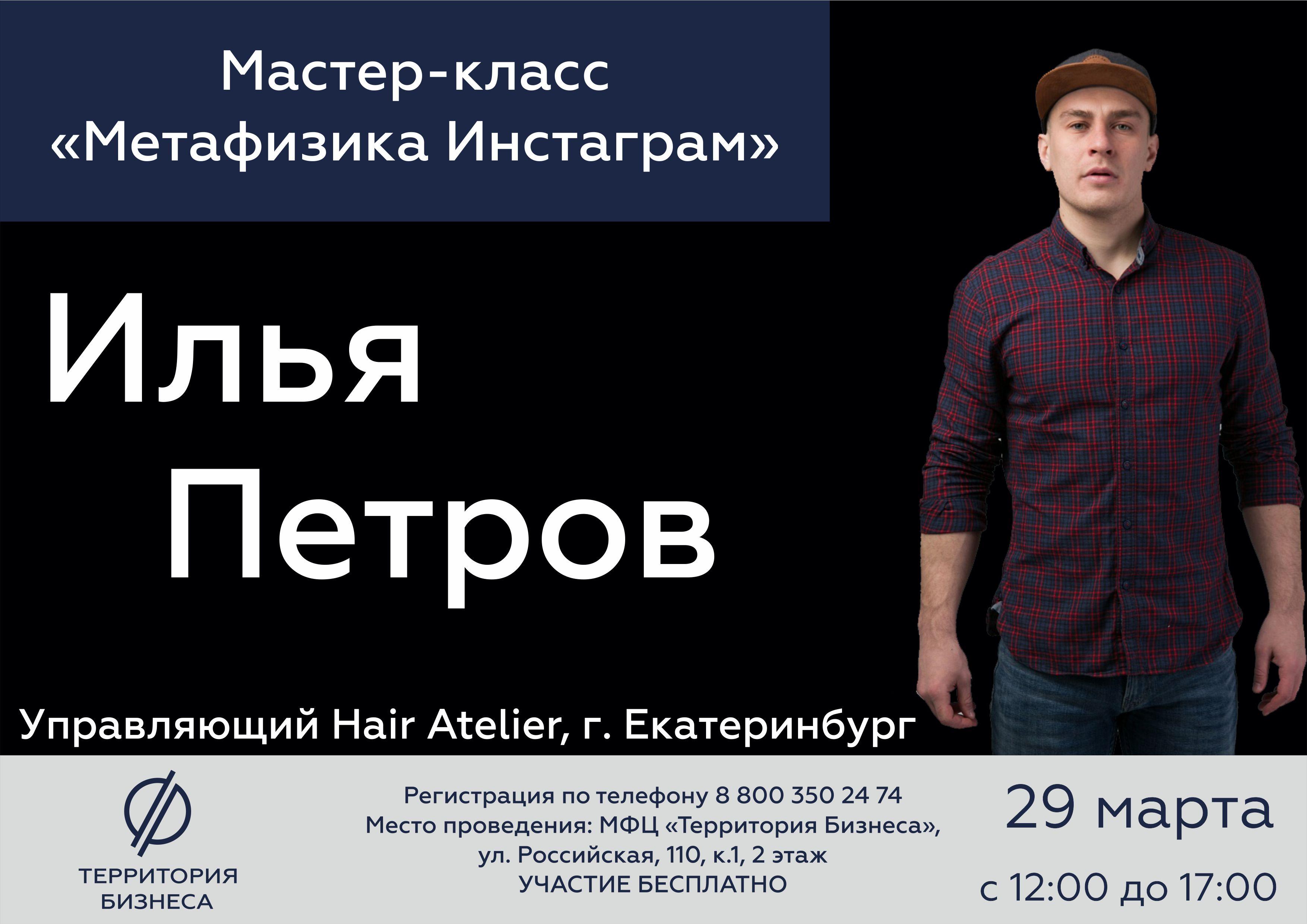 Петров.jpg