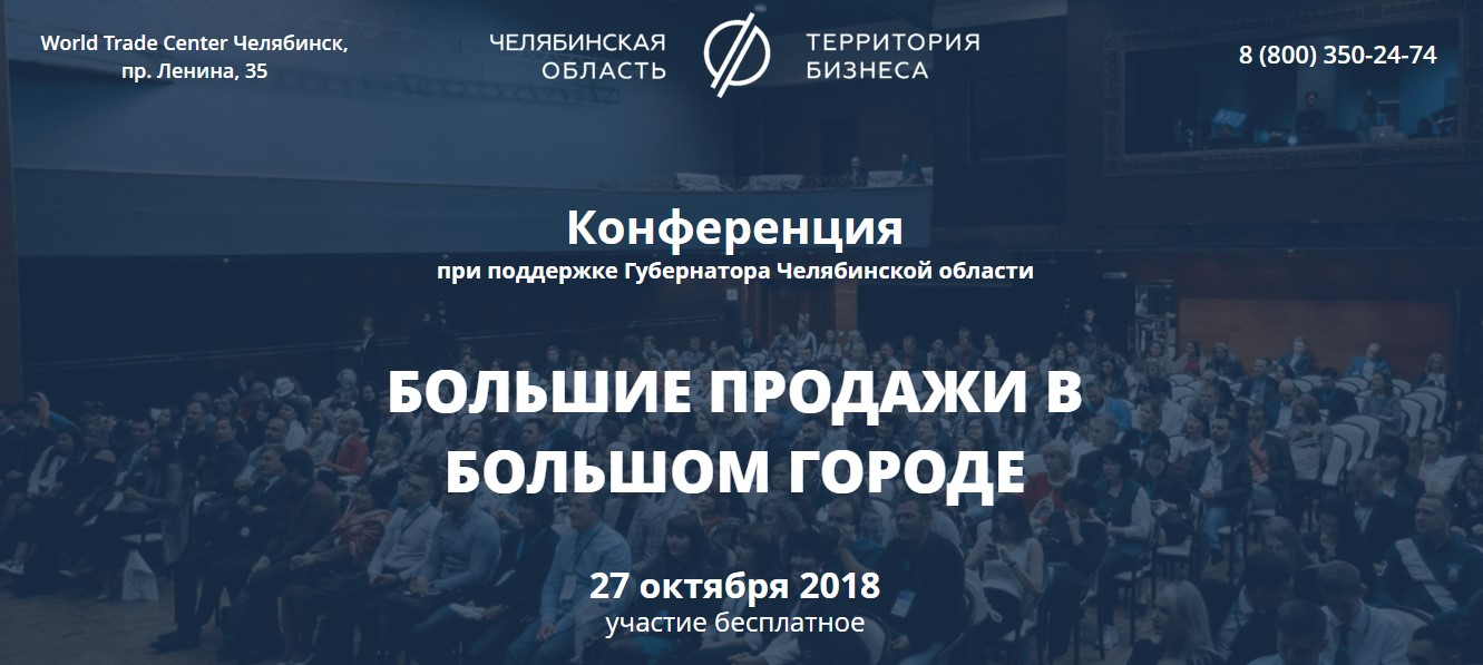 Конференция.jpg