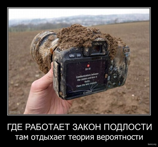 113752-2011.02.09-06.56.27-bomz.org-demotivator_gde_rabotaet_zakon_podlosti_tam_otdiyhaet_teoriya_veroyatnosti