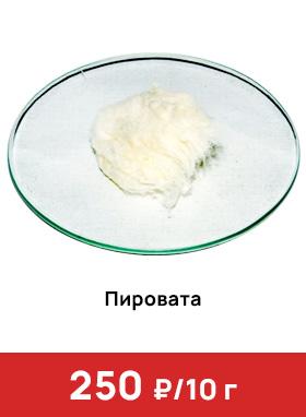 пировата