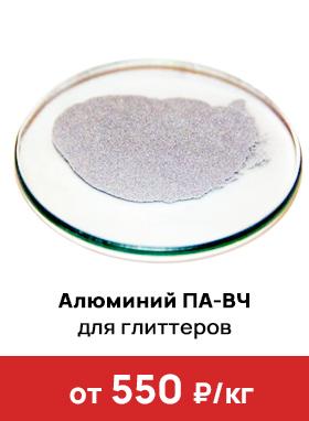 порошок алюминия