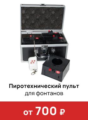 Пиротехнический пульт для фонтанов