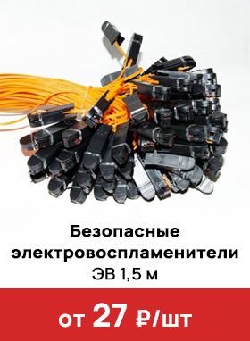 безопасные электровоспламенители