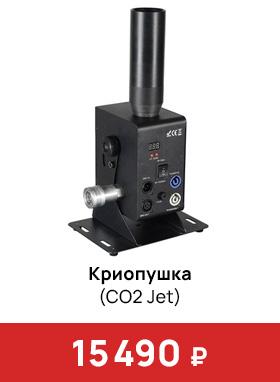 Криопушка (CO2 Jet)