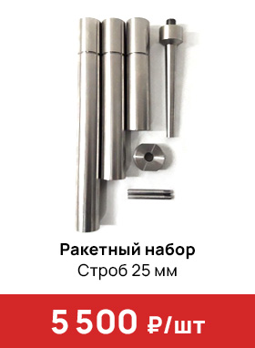 ракетный набор
