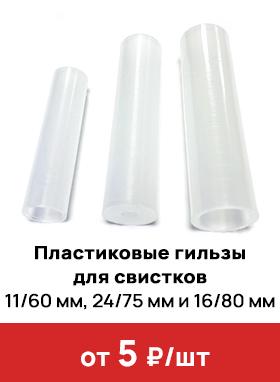 пластиковые гильзы