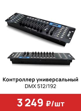 контроллер универсальный