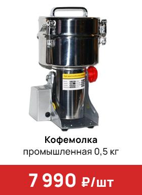 промышленная кофемолка