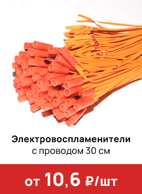электровоспламенители