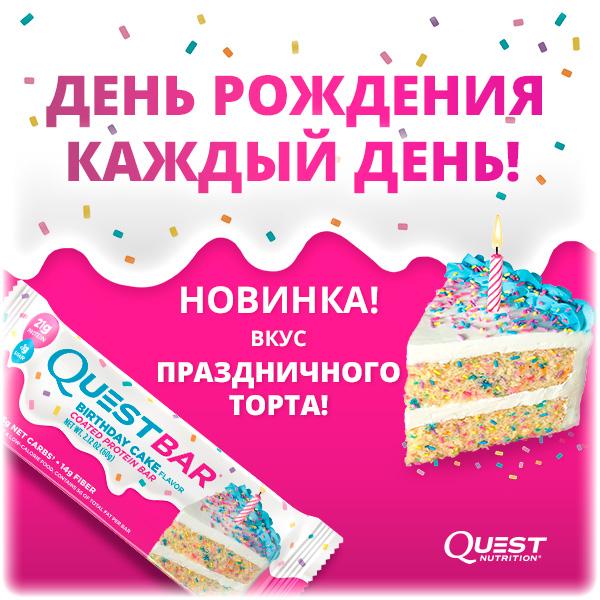 Новый QuestBar Birthday Cake!