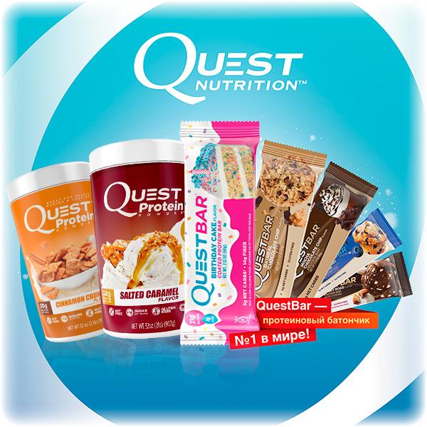 Поступление Quest Nutrition