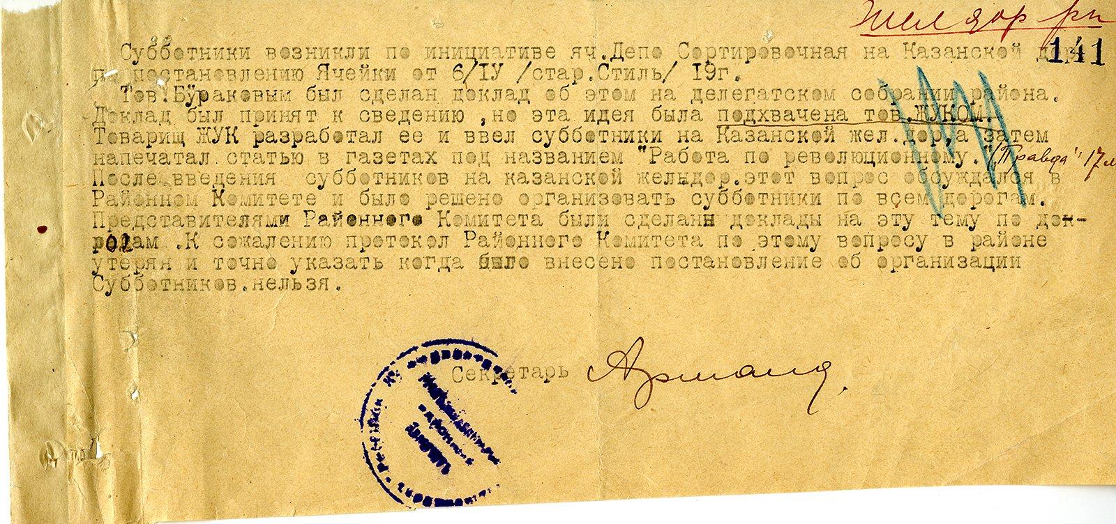 Фотография предоставлена  Центральным государственным архивом города Москвы