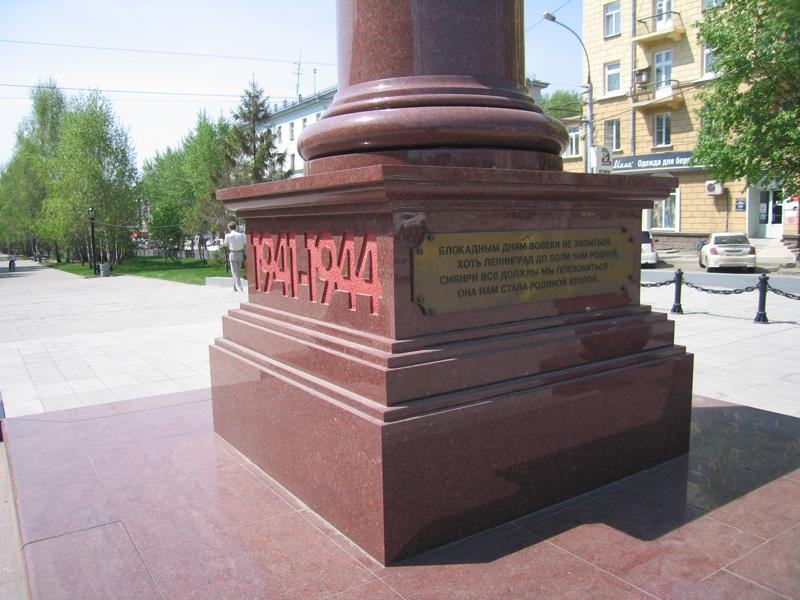 Памятник трудовому подвигу ленинградцев, эвакуированных в Новосибирск в 1941-44 гг