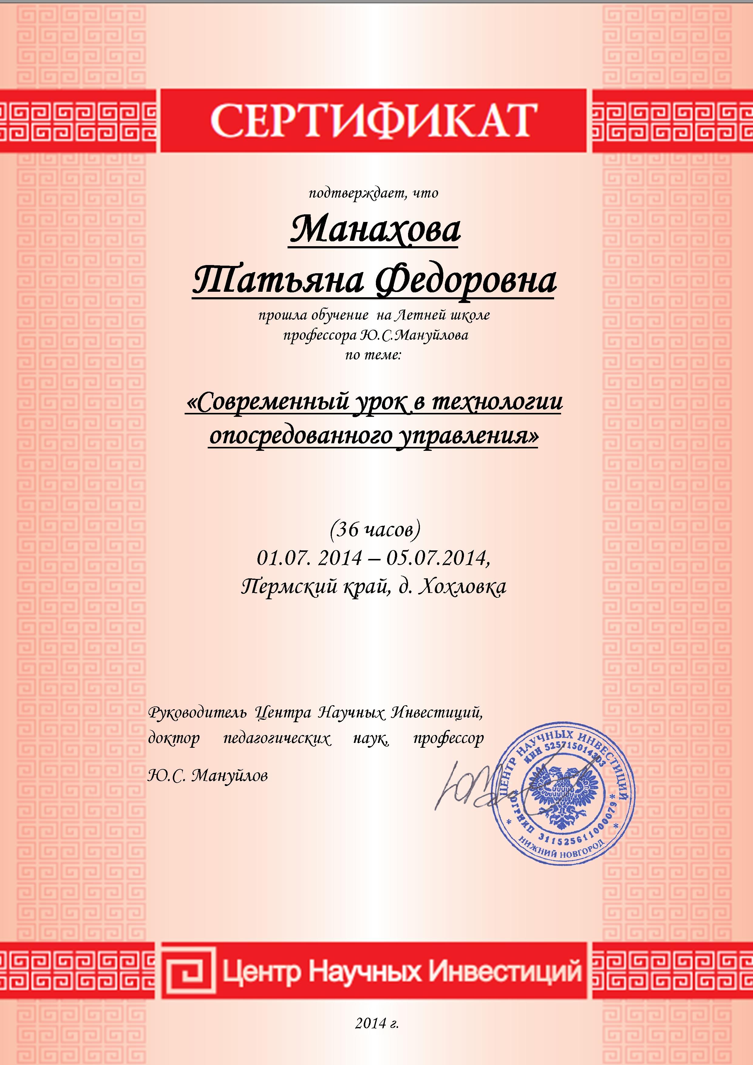 Manahova1