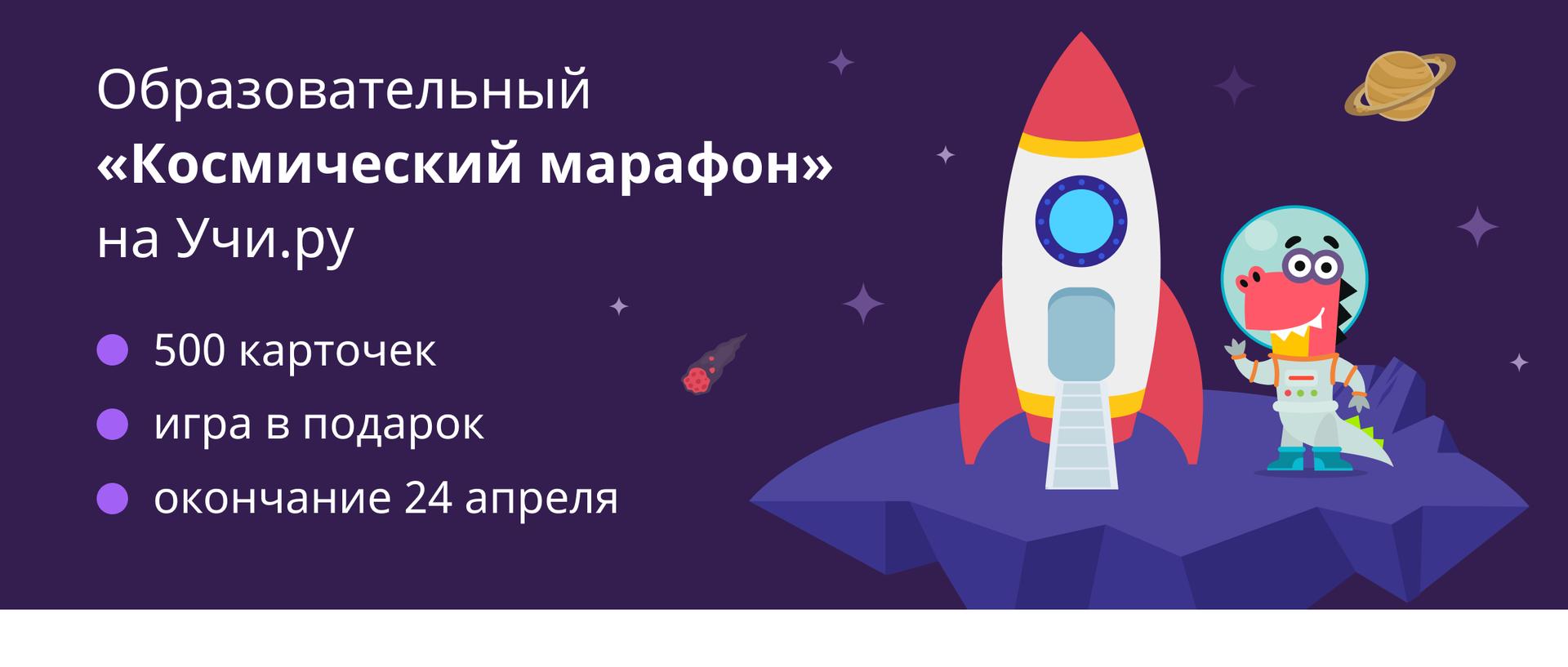 «Космический марафон»