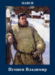 5107871_Igoshev_Vladimir_Mansi (185x251, 47Kb)