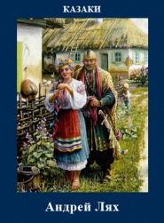 5107871_Andrei_Lyah_Kazaki (185x251, 53Kb)