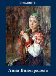 5107871_Vinogradova_Anna_Slavyane (185x251, 49Kb)