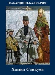 5107871_Hamid_Savkyev_KabardinoBalkariya (185x251, 52Kb)