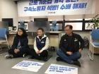 Южная Корея: Известный профсоюзный лидер арестована после акции протеста