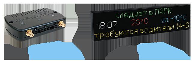 Интеграция трекеров СИГНАЛ с информационными табло ITLINE