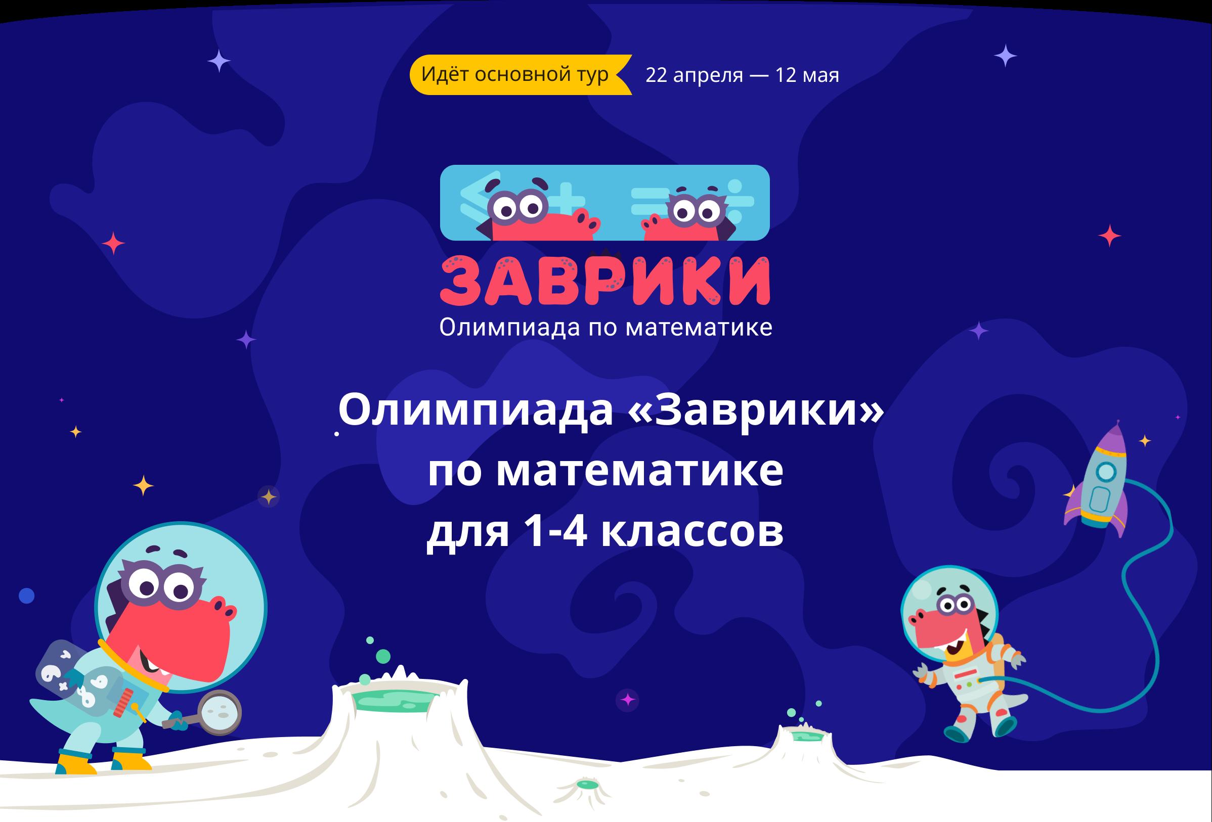 Бесплатная онлайн-олимпиада по математике для 1-4 классов | Присоединиться