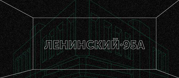 Ленинский 95 а