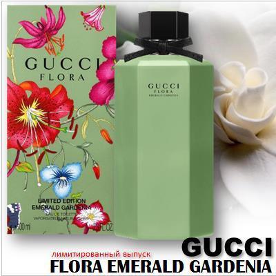 gucci flora emerald gardenia 1