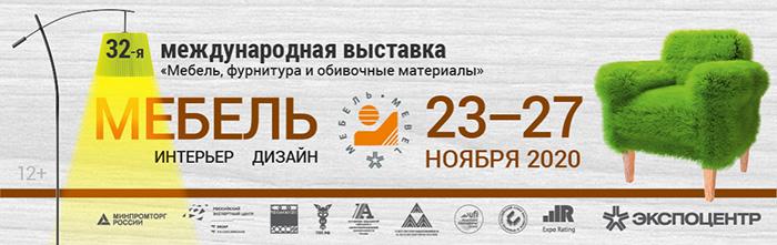 32-я международная выставка «Мебель, фурнитура и обивочные материалы»