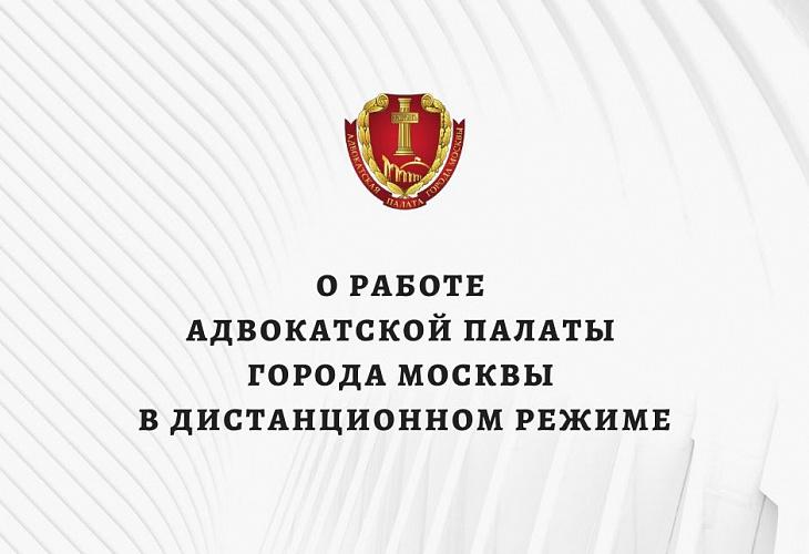Официальная информация. О работе Адвокатской палаты города Москвы в дистанционном режиме