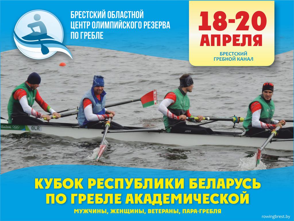 КубокРБ2019