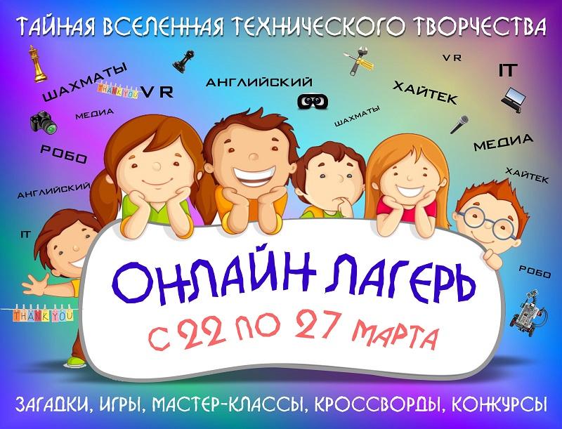 Проведи каникулы в онлайн-лагере магнитогорского «Кванториума»