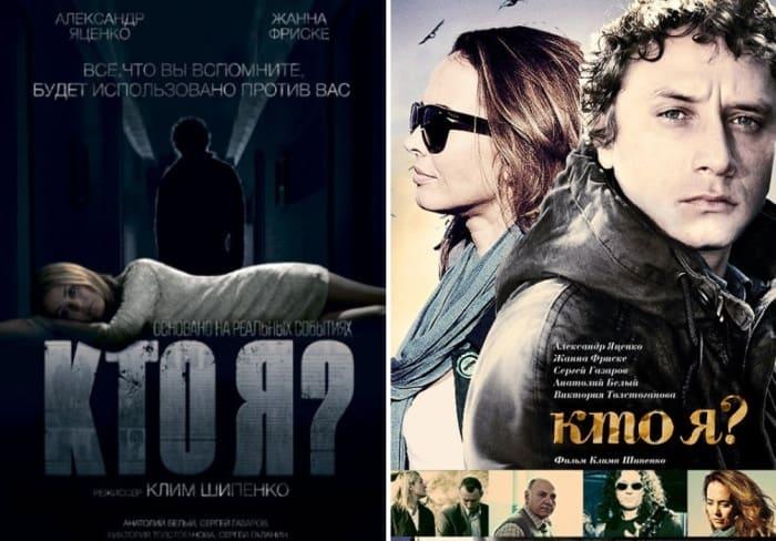 Постеры фильма *Кто я?*, 2010 | Фото: kino-teatr.ru